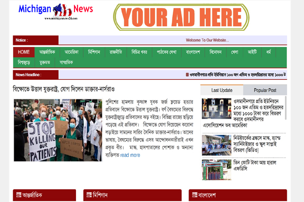 News Theme (Bangla)